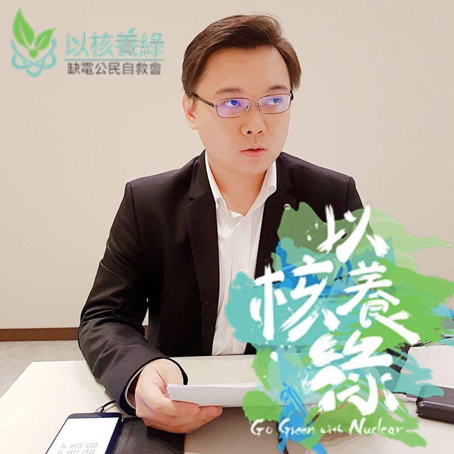 「以核養綠」公投案領銜人黃士修。圖翻攝自臉書