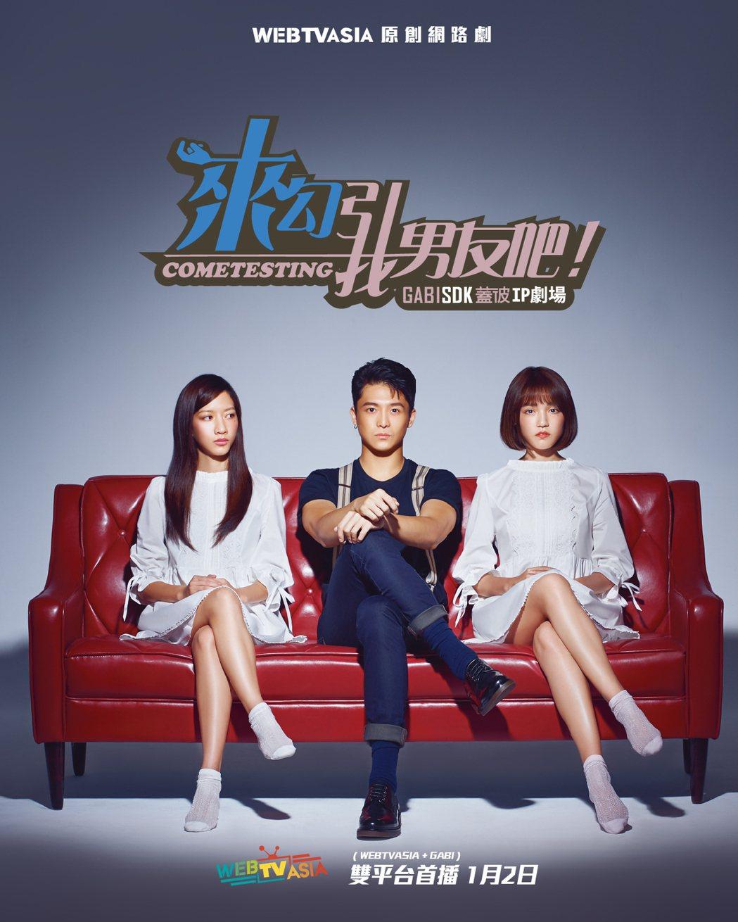 陳妤(左起)、呂晉宇、Dora謝雨芝演出「來勾引我男友吧」。圖/WebTVAsi
