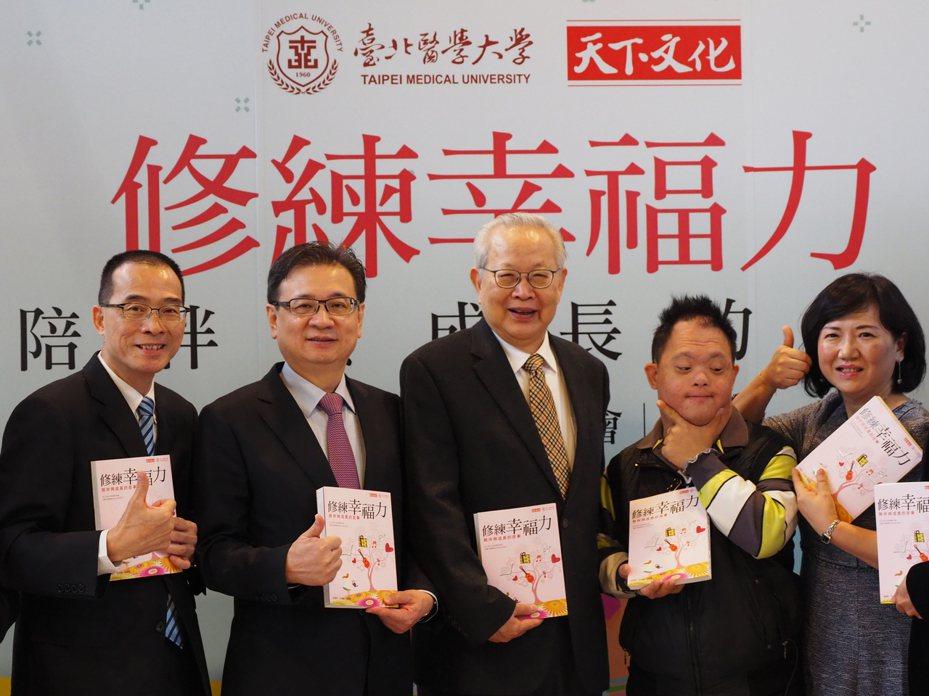 台北醫學大學今天舉辦「修練幸福力」新書發表會。圖/北醫大提供