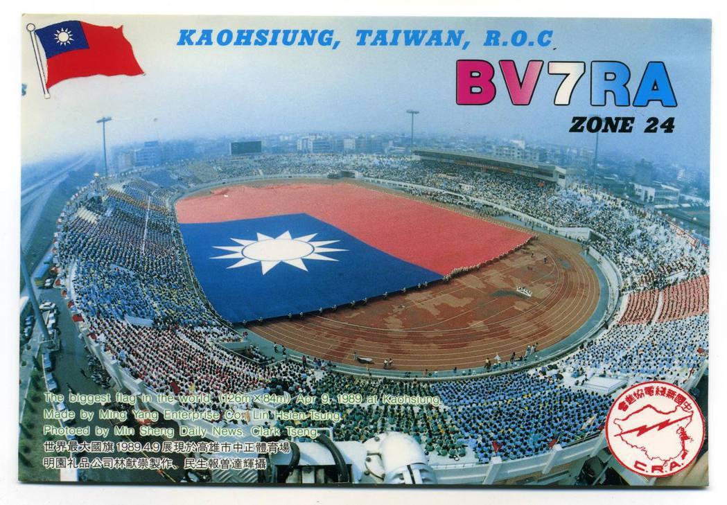 由當時民生報記者拍攝的全世界最大國旗,照片被印製成明信片,廣寄給世界各地無線電玩...
