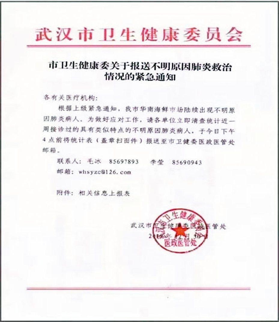 武漢紅頭文件。 21世紀新聞報導