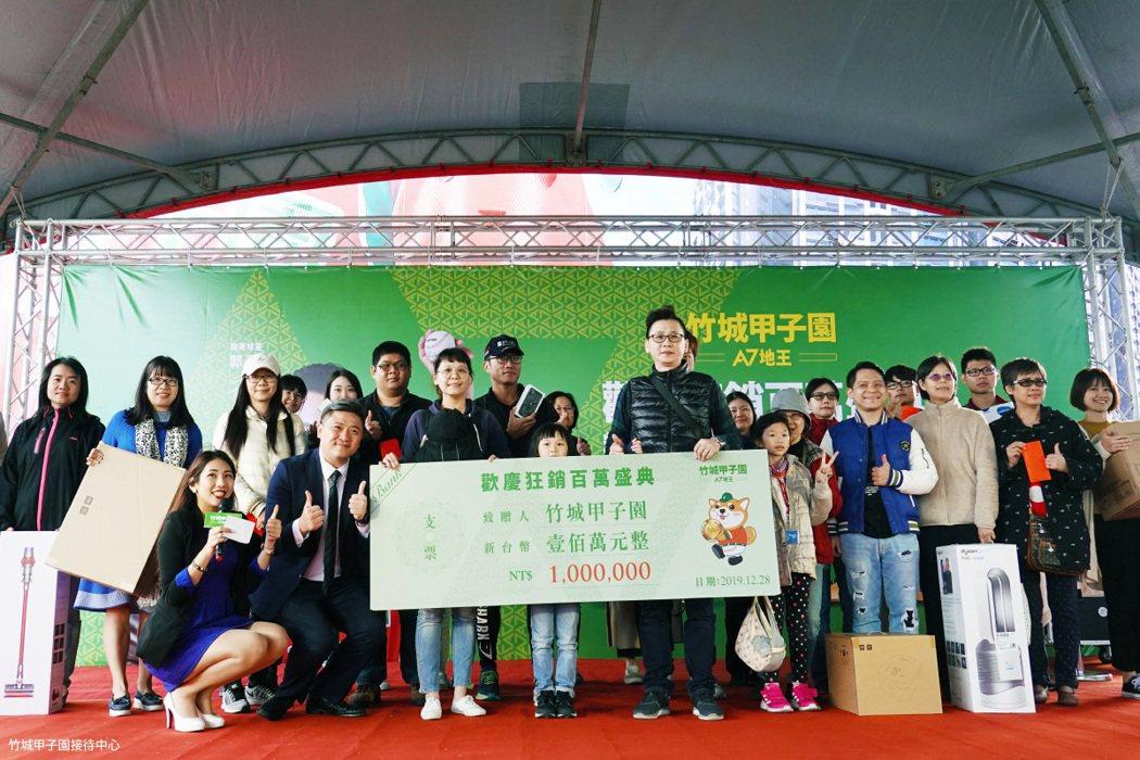 A7地王「竹城甲子園」12月28日抽出百萬購屋金幸運得主,現場人氣爆棚。 圖/竹...