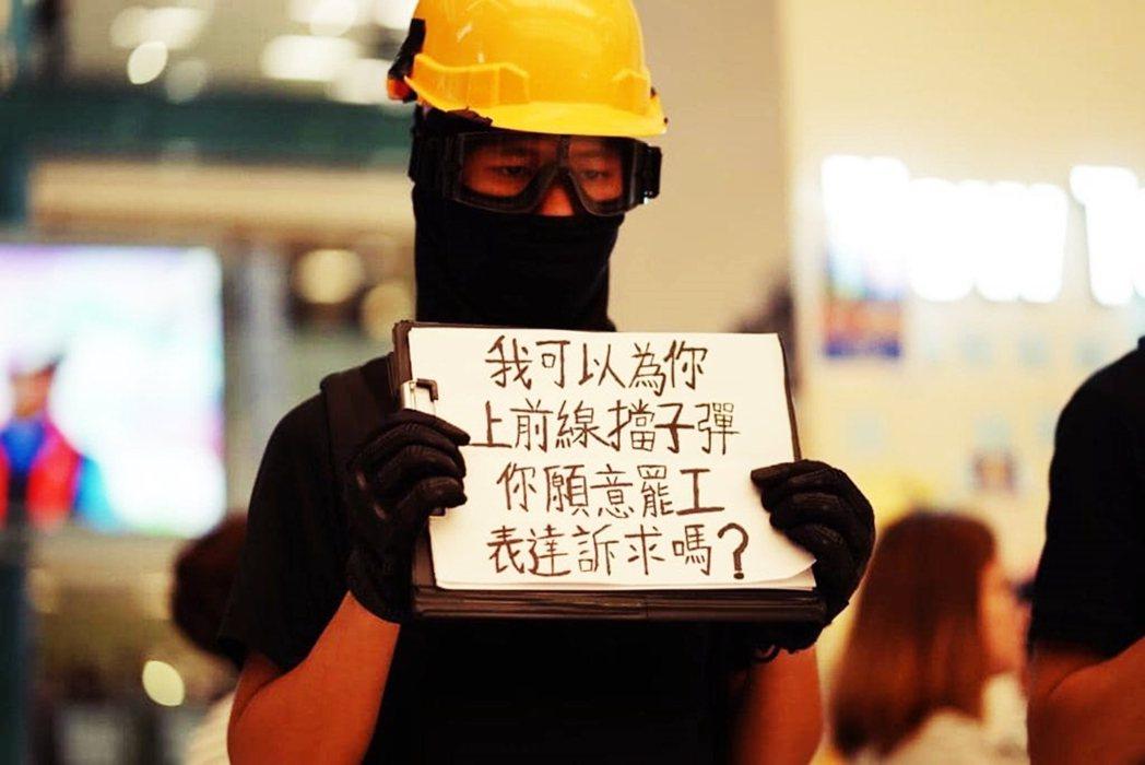 8月5日的罷工前,一張年輕示威者舉著「我可以為你上前線擋子彈,你願意罷工表達訴求...