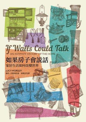 如果房子會說話:家居生活如何改變世界/左岸文化出版