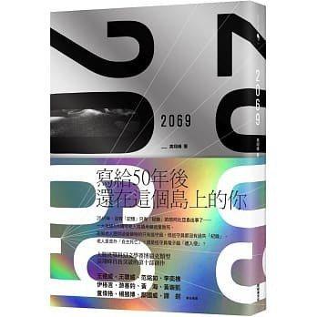 2069/新經典文化出版