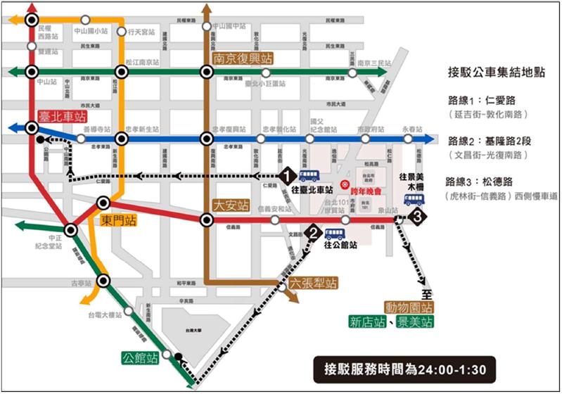 交通局規劃3線散場接駁公車,自元旦0時至1時30分,以巡迴方式輸運旅客,依現行分段方式收費。圖/北市交通局提供