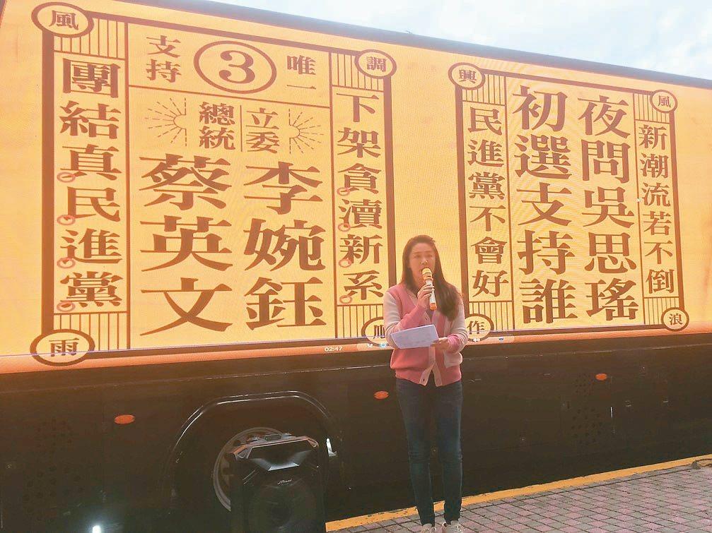 一邊一國立委候選人李婉鈺昨批對手操作棄保,還把自己和總統蔡英文名字並列,象徵她才...