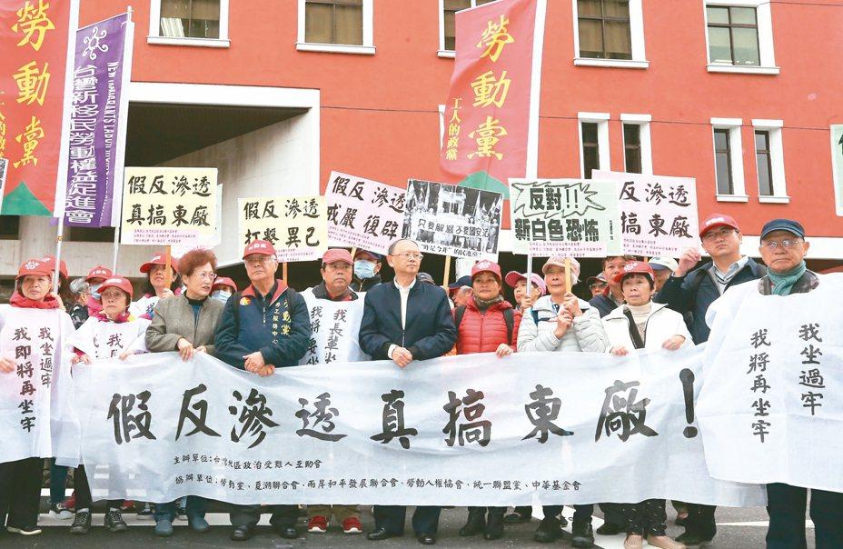 民進黨昨天通過「反滲透法」引發重回戒嚴疑慮,勞動黨、中間選民黨等在立法院前抗議。 記者曾學仁/攝影