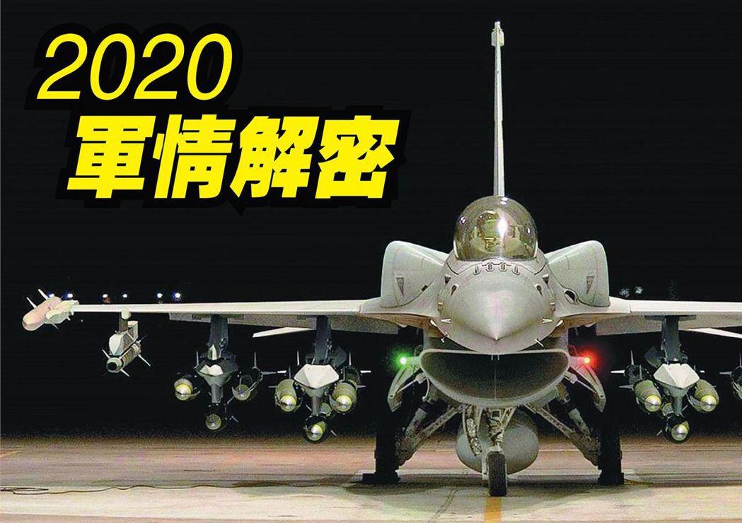 台灣F-16總數逾200架,將成為全球最大F-16機隊。圖/翻攝自洛克希德馬丁公...
