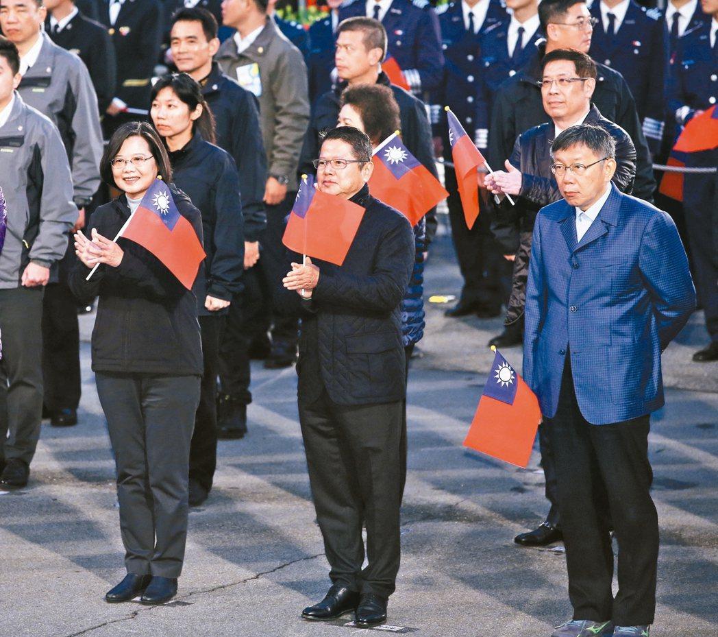 蔡英文總統(左一)和台北市長柯文哲(右一)一起參加參加總統府前的元旦升旗典禮,不...