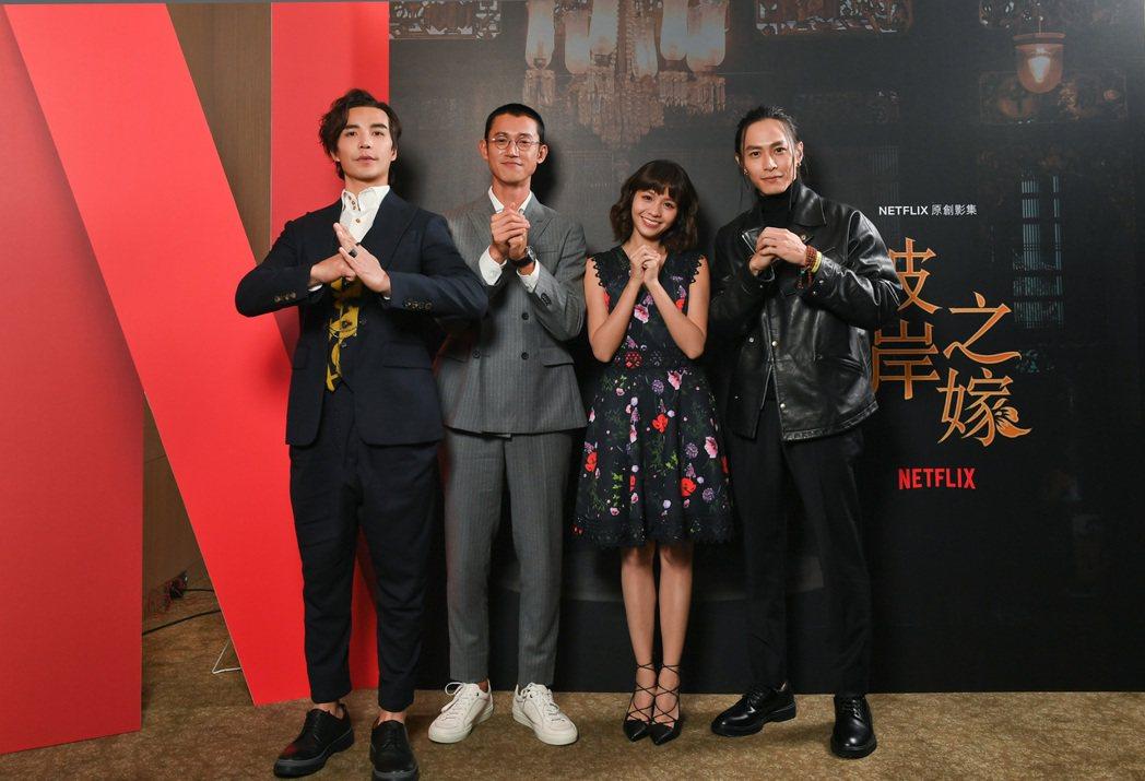 林路迪(左起)、吳慷仁、黃姵嘉、田士廣主演「彼岸之嫁」。圖/Netflix提供