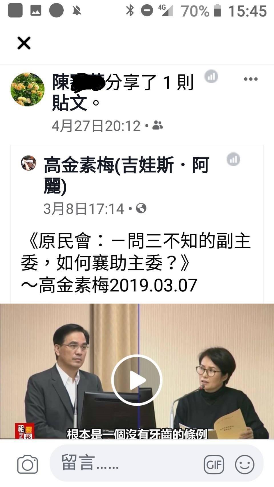 受害民眾陳小姐因為轉貼了立委高金素梅質詢而遭到警方約詢。圖片/國民黨提供