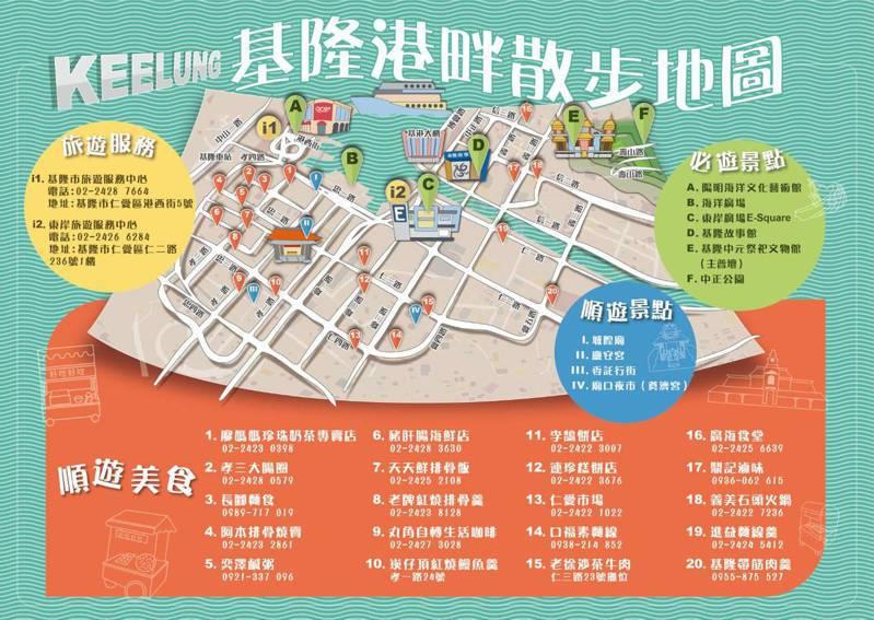 基隆港畔散步地圖吃喝玩樂一次蒐錄。圖/基隆市政府提供