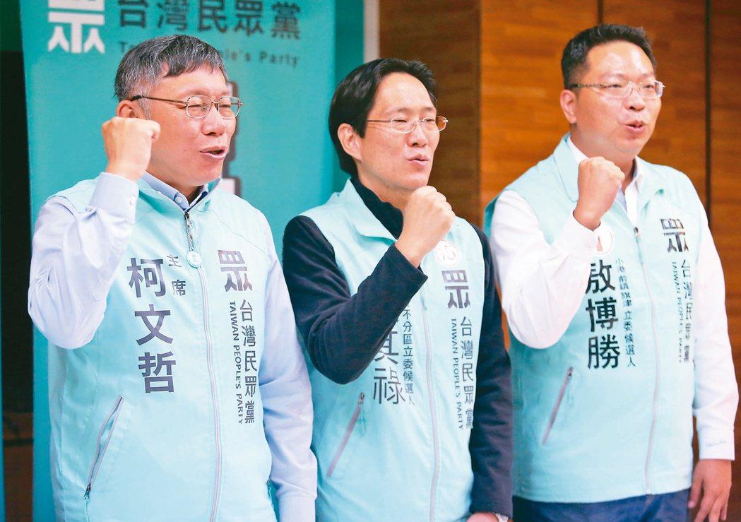 台灣民眾黨主席柯文哲昨天上午舉行「2020台北重開機,元旦記者會」與出席的立委候...