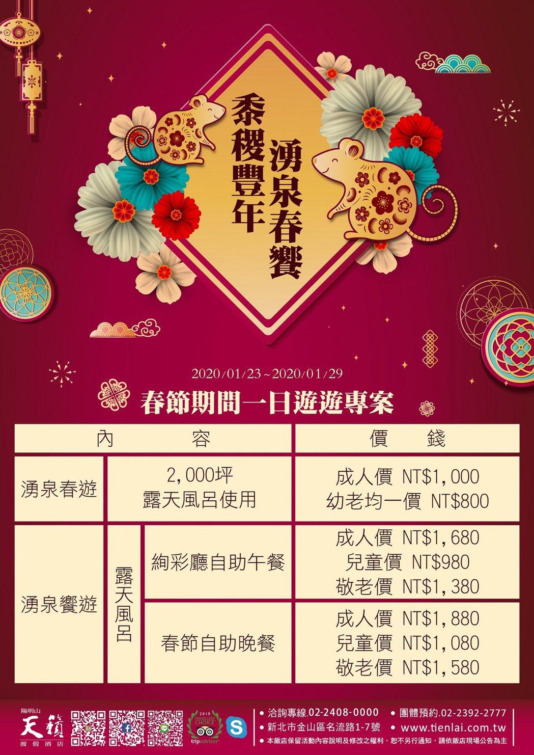 陽明山天籟渡假酒店1/23-1/29推出「2020 金鼠賀歲 合家歡圍爐宴」,佛...
