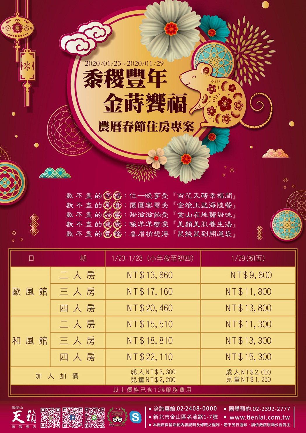 陽明山天籟渡假酒店1/23-1/29推出春節一日遊行程,泡湯加午餐$1,680元...