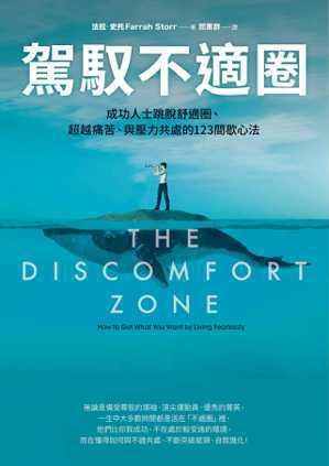 書名:《駕馭不適圈:成功人士跳脫舒適圈、超越痛苦、與壓力共處的123間歇心法》...