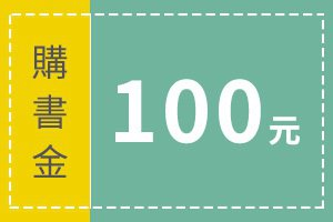 udn會員獨享100元購書金,結帳輸入「reader100」立刻抵用。(限量20...