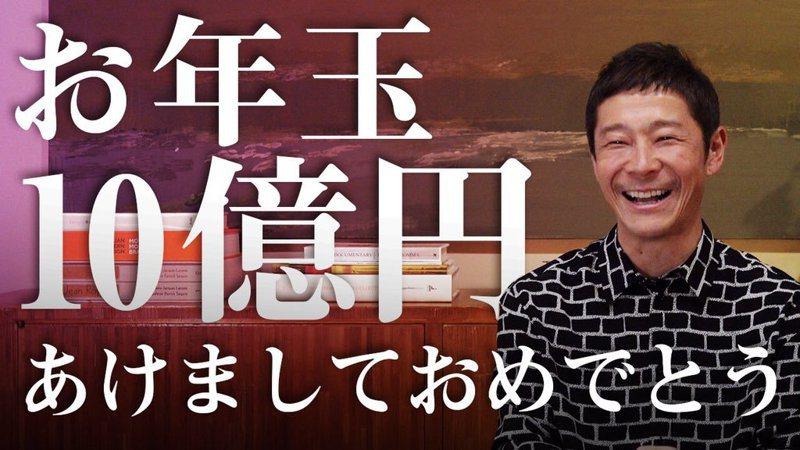 日本超級富豪前澤友作今年再度舉辦新年抽獎活動,總金額較去年相比,加碼10倍!圖/Twitter