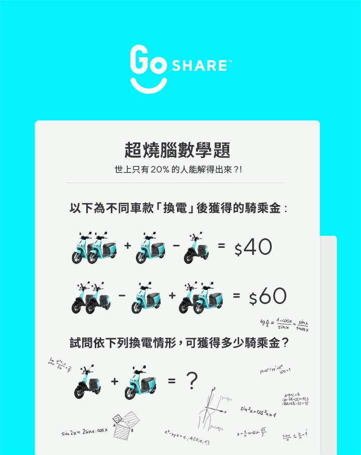 GoShare小編出燒腦的數學考題。 圖片來源: Facebook