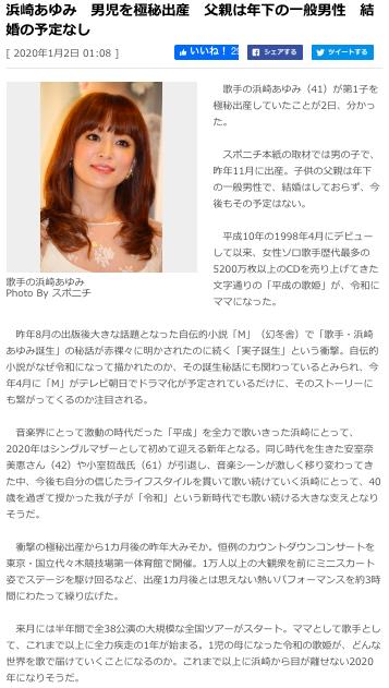 日媒報導濱崎步自爆去年已成人母。圖/摘自日網