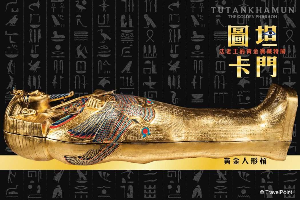 圖坦卡門的黃金人形棺。(圖/主辦單位聯合數位文創提供)