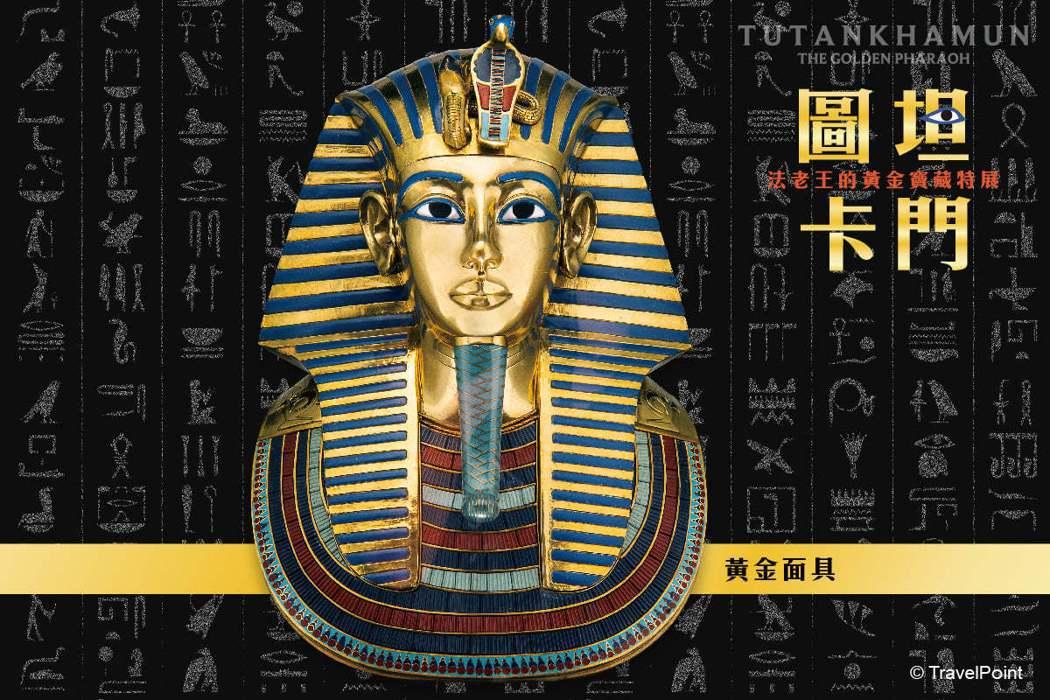 圖坦卡門寶藏中最著名的「黃金面具」。(圖/主辦單位聯合數位文創提供)