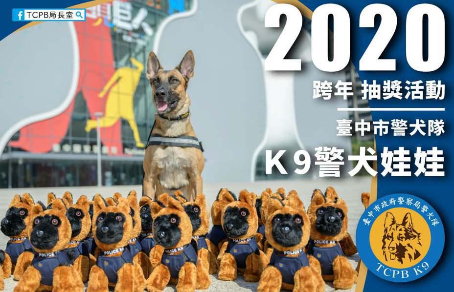 台中市警局臉書粉絲頁「TCPB局長室」在新年推出警犬布偶抽獎活動,昨天才開跑,已湧入近3000名網友留言。圖/台中市警局提供