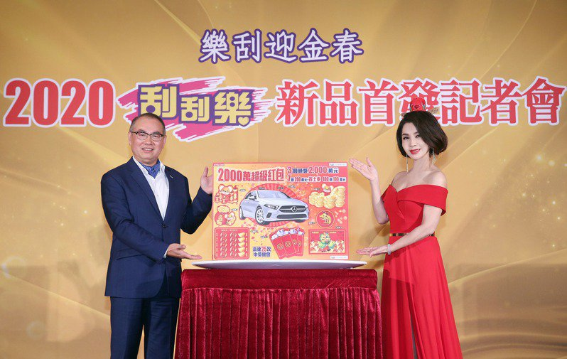 迎接嶄新的2020年,台灣彩券公司今天推出年度首波刮刮樂五款新品,其中每張售價新台幣2,000元、頭獎2,000萬元的「2,000萬超級紅包」,還邀請主持人陳美鳳拍攝年度代言廣告。圖/台彩提供