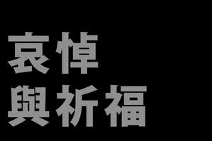 願死去的國軍弟兄安息 <u>台灣基進</u>宣布暫停競選行程