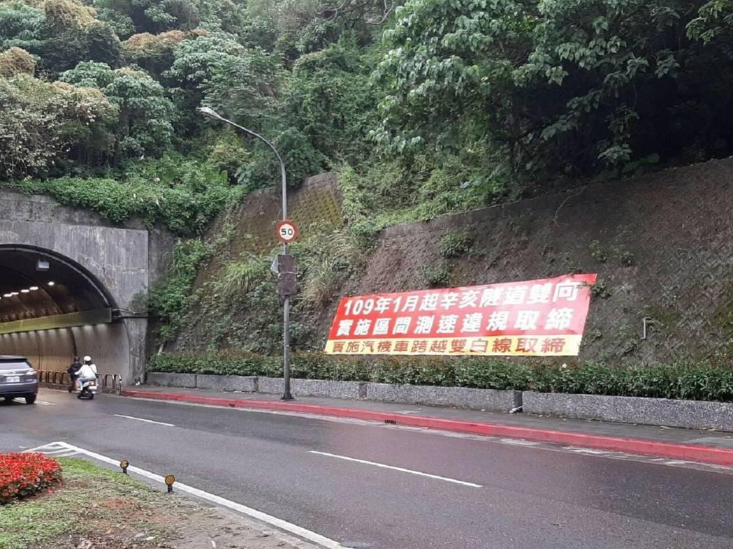 台北市辛亥隧道「區間測速」元旦上路,警方估計首日遭測速系統抓到的超速件數與自強隧...