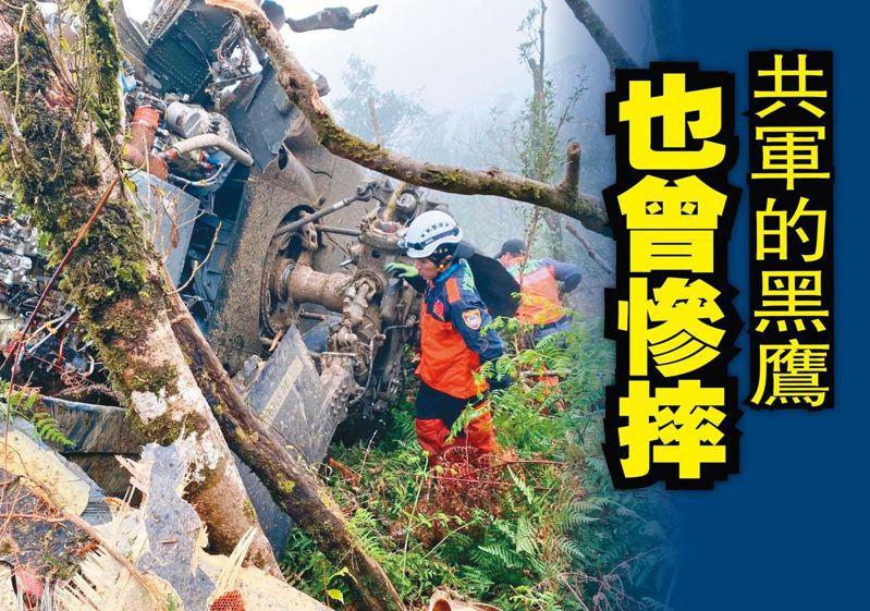 UH-60M黑鷹直升機2日失事,8人罹難。黑鷹2年2度摔機,對岸也發生同樣慘事。記者柯毓庭/翻攝