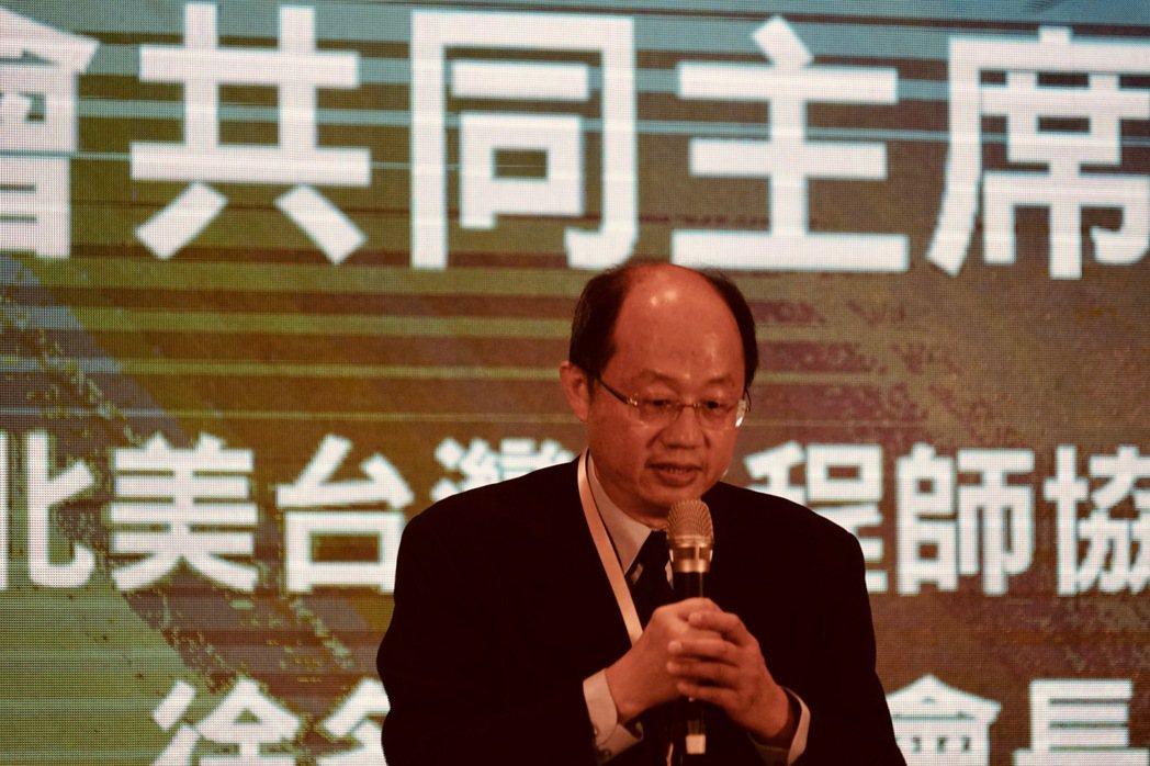 大會共同主席北美工程師協會總會長徐名璋開幕致詞。 黃逢森/攝影