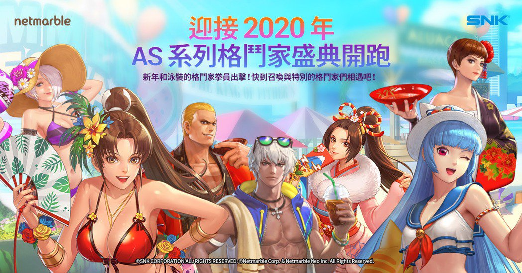 全新新年主題格鬥家登場。