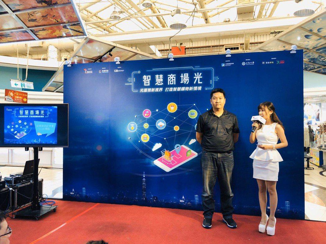 智慧商場光服務,將協助台灣零售服務業轉型需求。 業者/提供