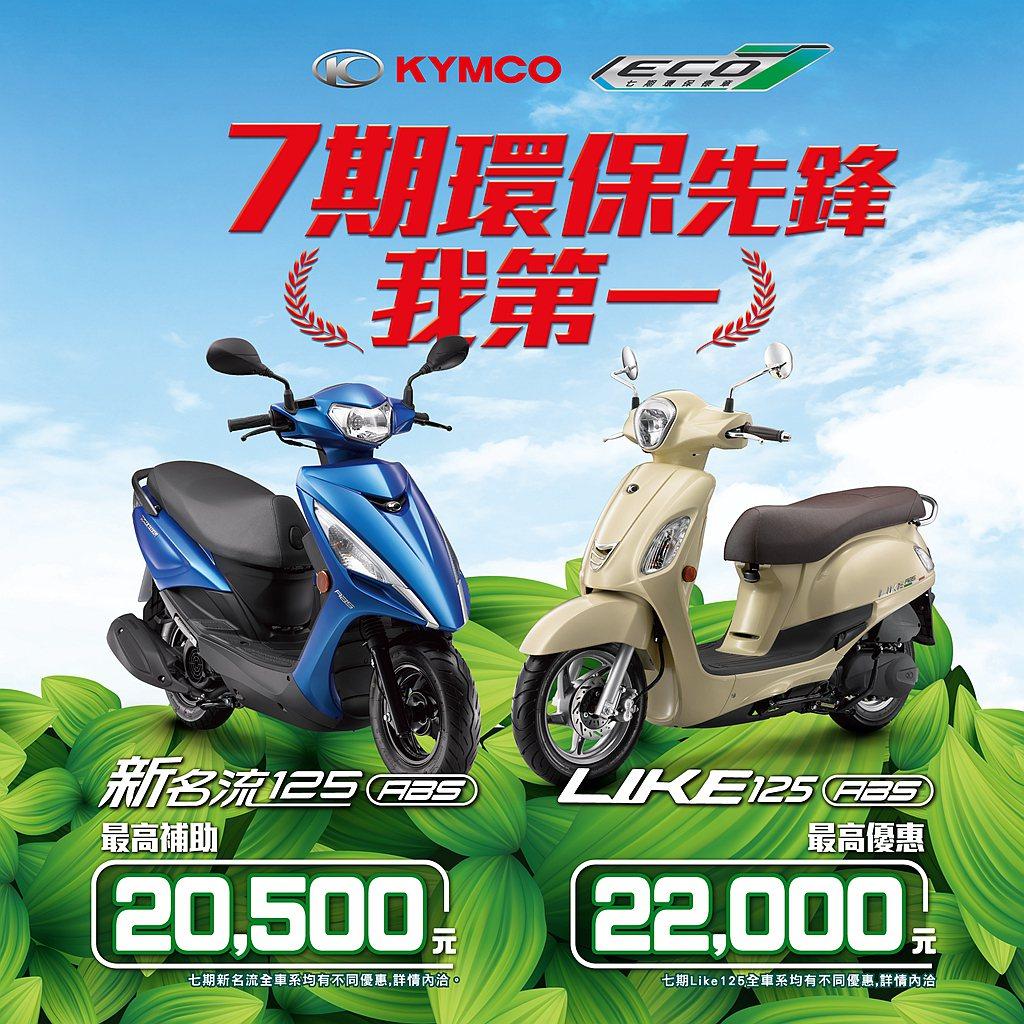 Kymco環保法規對應進度超前,12月初即搶先亮相最新七期環保車款。 圖/光陽提...
