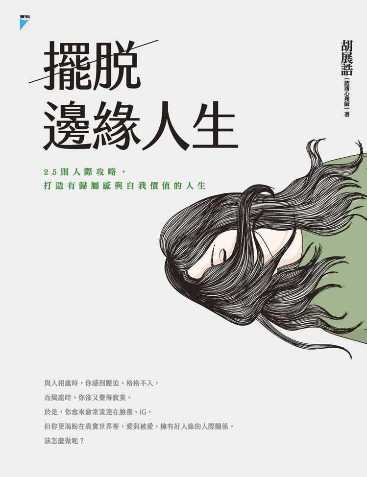圖/寶瓶文化出版《擺脫邊緣人生:25則人際攻略,打造有歸屬感與自我價值的人生》