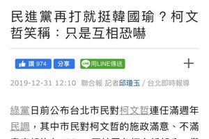 批民進黨愛抹黑 孫大千:今日韓國瑜 就是明日柯文哲