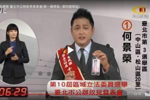 中山「三帥」政見發表 何景榮喝「蔣萬安礦泉水」