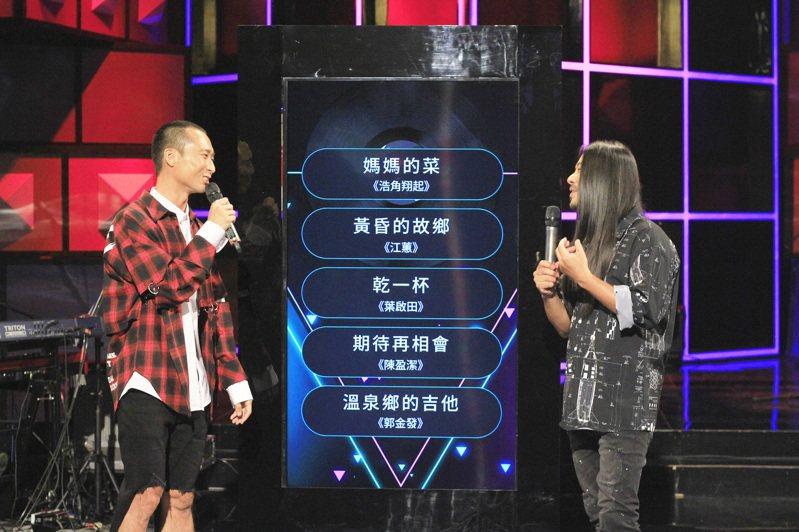 「台灣金頌」邀歌手想像自己的告別式歌單。圖/公視提供