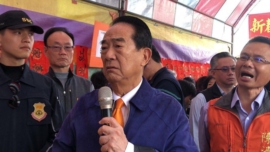 宋楚瑜今天火力全開,批韓國瑜當一年市長只會修馬路洞洞,馬英九8年拿不出成績來。聯...