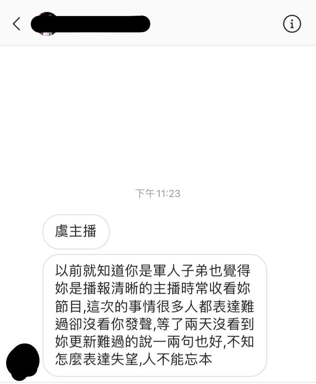 虞承璇收到網友指責她忘本的私訊。 圖/擷自虞承璇臉書