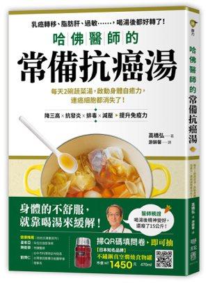 .書名:哈佛醫師的常備抗癌湯:每天2碗蔬菜湯,啟動身體自癒力,連癌細胞都消失了!...