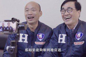 李四川拍廣告相挺 韓國瑜:南方崛起之路會一直走下去
