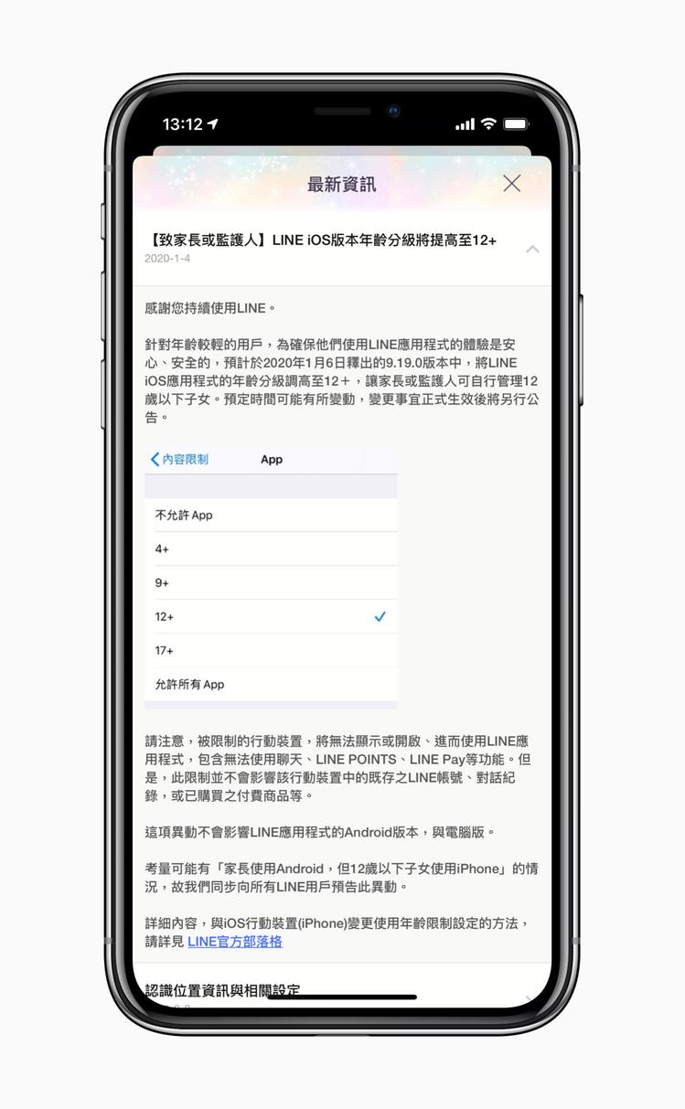 LINE今日發出推播通知,表示LINE iOS版年齡分級將提高至12+。記者黃筱...