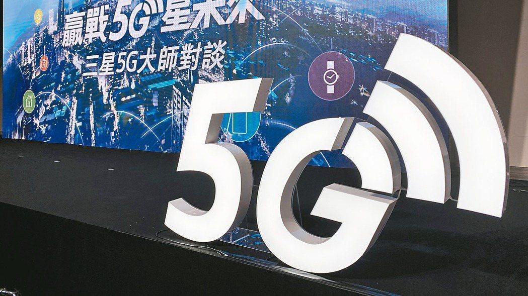 5G示意圖。 記者黃筱晴/攝影