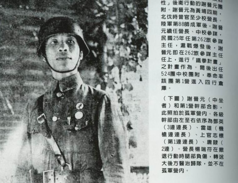 死守四行倉庫的謝晉元團長,是抗戰爆發後獲頒青天日日勳章的第一人。 圖/取自「淞滬...