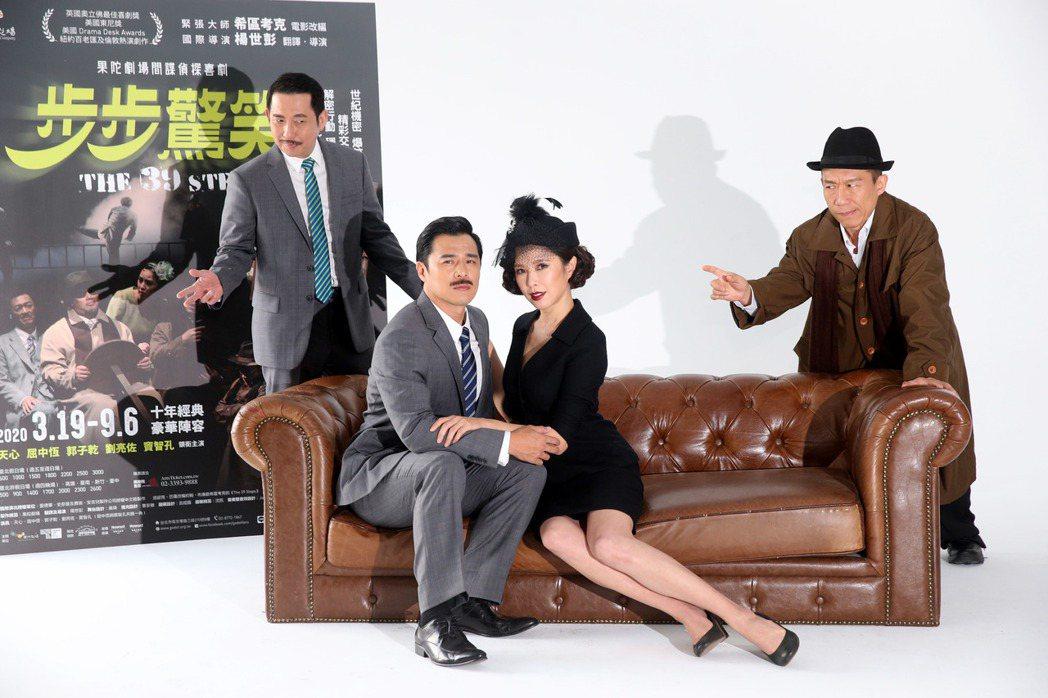 果陀劇場間諜偵探喜劇《步步驚笑》將於3月起全台第三刷巡演,金鐘影后天心(右二)化...