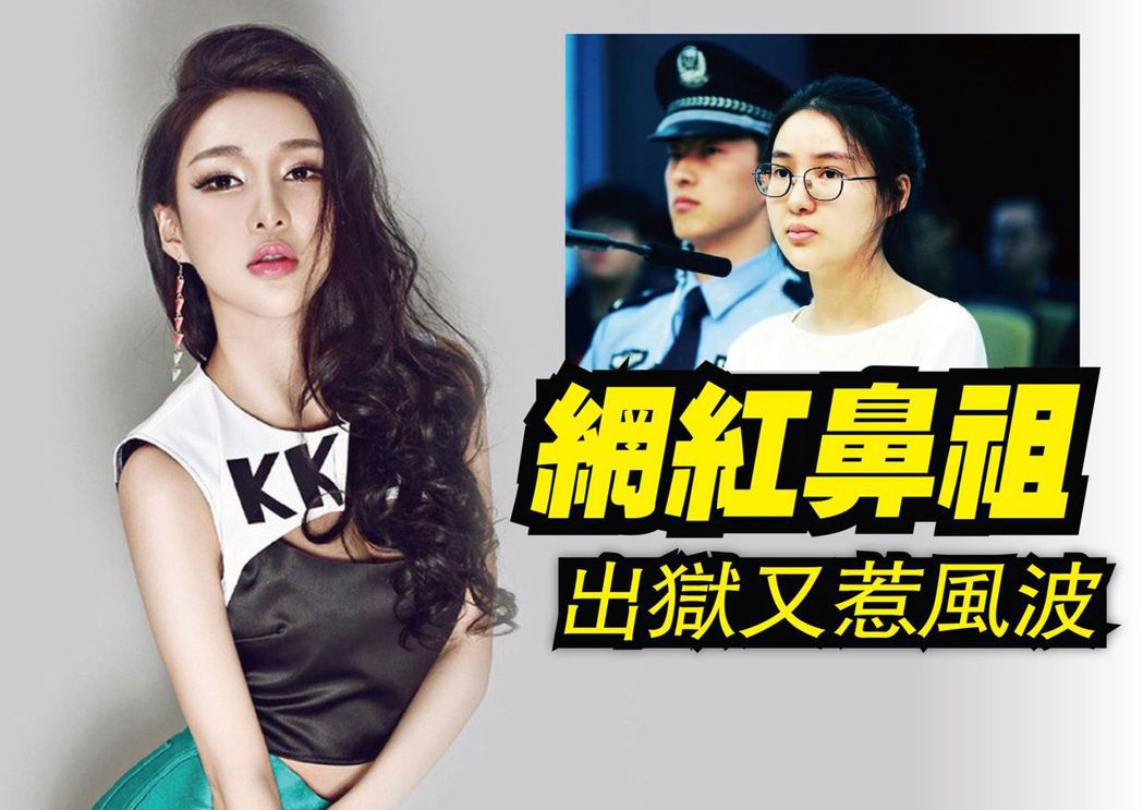 「紅十字會殺手」郭美美出獄後整形,急著逆轉形象。左圖為入獄前,右為出獄時。圖/翻...