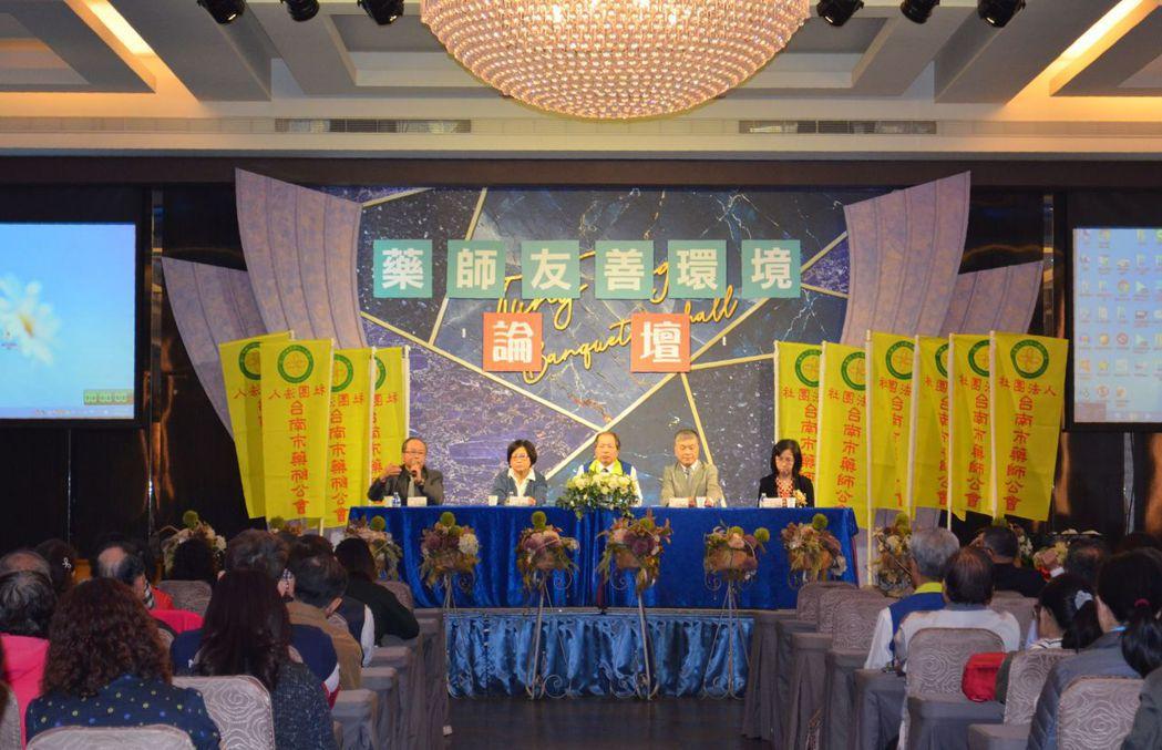 台南市藥師公會藥師節慶祝活動,召開藥師論壇。  陳慧明 攝影